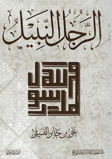 كتاب الرجل النبيل محمد رسول الله