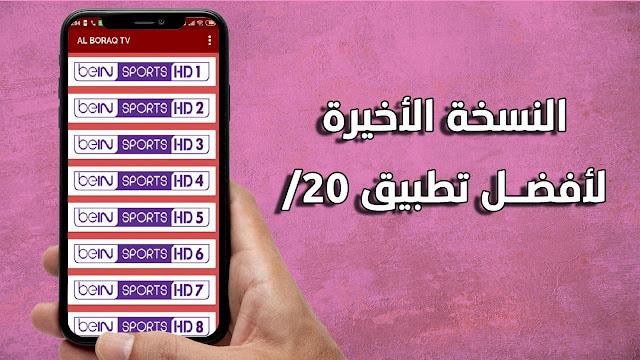 تحميل تطبيق Al Boraq Tv الجديد مع كود التفعيل لمشاهدة القنوات المشفرة للأندرويد