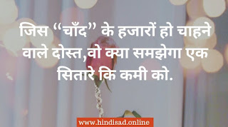Lovely Sad Status In Hindi