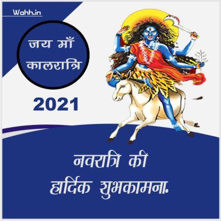 Navratri Maa Kalratri Wishes 2021
