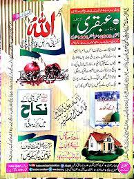 Ubqari Magazine October 2019
