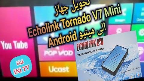 حصريا تحويل ورجوع ب USB لجهاز Echolink Tornado V7 min الى مينيو أندرويد و كودات Protal IPTV مجانية