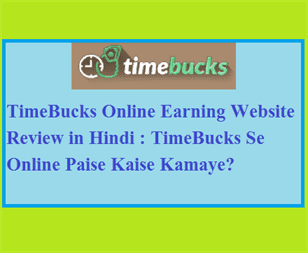 TimeBucks Online Earning Website Review in Hindi : TimeBucks Se Online Paise Kaise Kamaye?