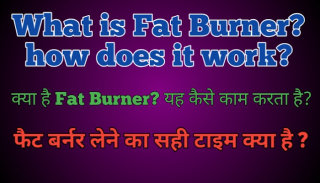 What is Fat Burner? how does it work?
