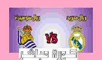 موعد مبارة ريال مدريد وريال سوسيداد بكأس ملك اسبانيا والقنوات الناقلة
