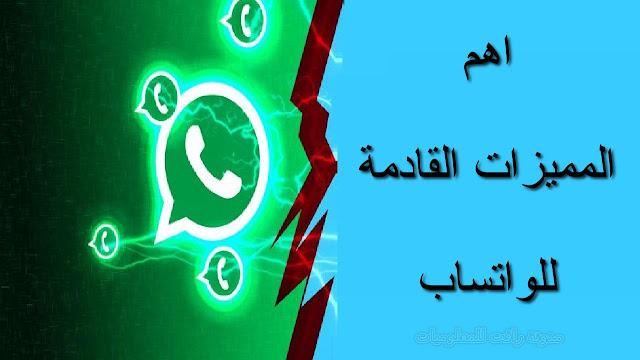 اقوى 4 مميزات قادمة لتطبيق WhatsApp في عام 2021