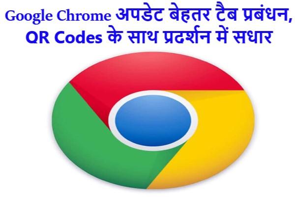 Google Chrome अपडेट बेहतर टैब प्रबंधन, QR Codes के साथ प्रदर्शन