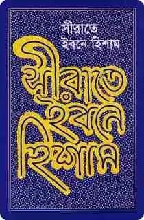 সীরাতে ইবনে হিশাম : হযরত মুহাম্মদ (সা:) এর জীবনীগ্রন্থ -বাংলা ইসলামিক ই বই-Islamic E- Book