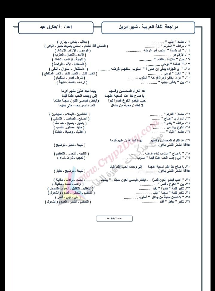 مراجعة منهج ابريل لغة عربية الصف الأول الإعدادي ترم ثاني أ/ طارق عيد 6