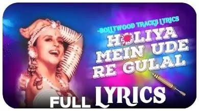 holiya-mein-ude-re-gulal-song-lyrics