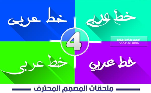 أفضل 4 خطوط عربية ملحقات تصميم فوتوشوب, بيكسارت