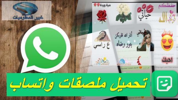 ملصقات واتساب
