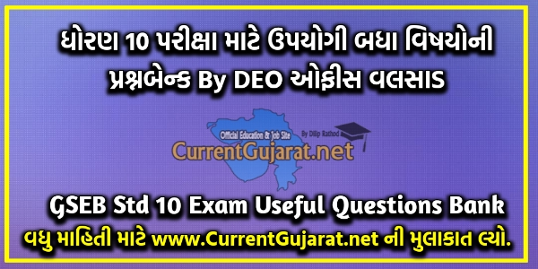 GSEB Std 10 Exam 2021 Imp Question Bank By Valsad DEO Office