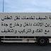شركة نقل عفش بجدة داخل وخارج جده 0560910197 ابحر السامر الحمدانية فك تركيب تغليف ضمان