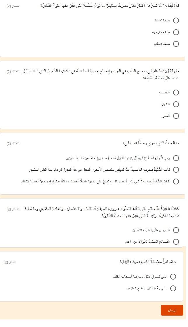 اختبار عربى الصف السادس الفصل الثالث 2020