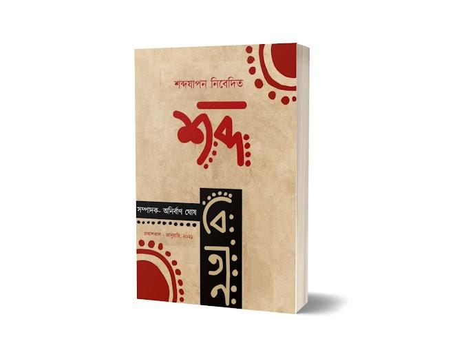 দর্পণ - খবরাখবর || বইপ্রকাশ || শব্দ