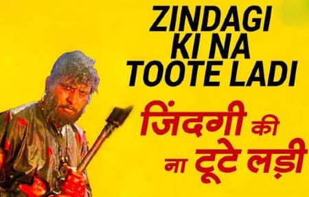 Zindagi Ki Na Toote Ladi Lyrics Kranti Lata Mangeshkar Jab hum jawan honge film/album : zindagi ki na toote ladi lyrics