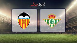 مشاهدة مباراة فالنسيا وريال بيتيس بث مباشر 28-02-2019 كأس ملك إسبانيا