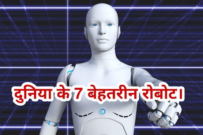 दुनियां के 7 बेहतरीन रोबोट। Sophia Robot.