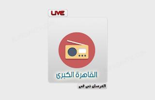 اذاعة القاهرة الكبرى بث مباشر - Radio AlQahera Alkobra Live