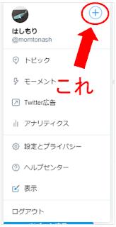 英語でツイッター(Twitter)_パソコン(PC)版アカウントの切り替えその2