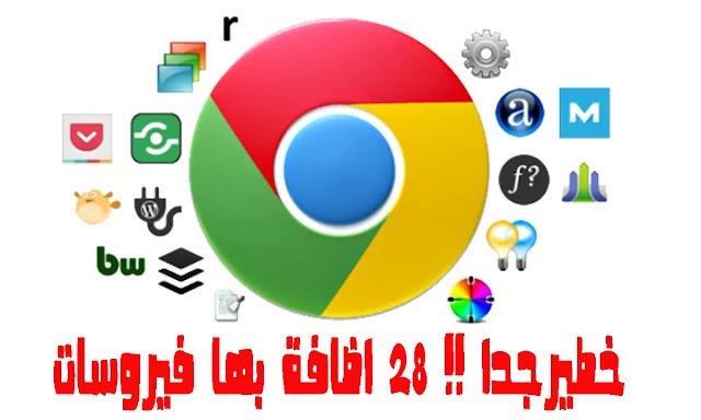 خطيرجدًا !! 28 اضافة موجودة على Google chrome بها برامج ضارة قم بحذفها فورًا
