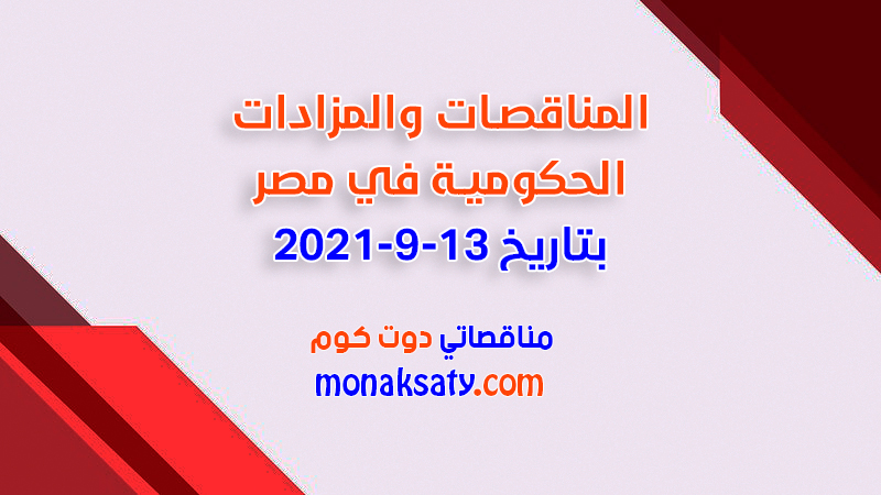 المناقصات والمزادات الحكومية في مصر بتاريخ 13-9-2021