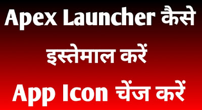 Apex launcher app kaise use kare hindi me