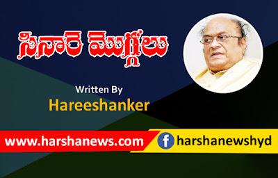 సినారె మొగ్గలు_harshanews.com