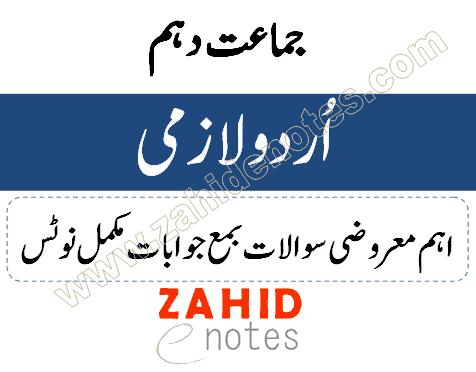10th class urdu notes pdf download 2021