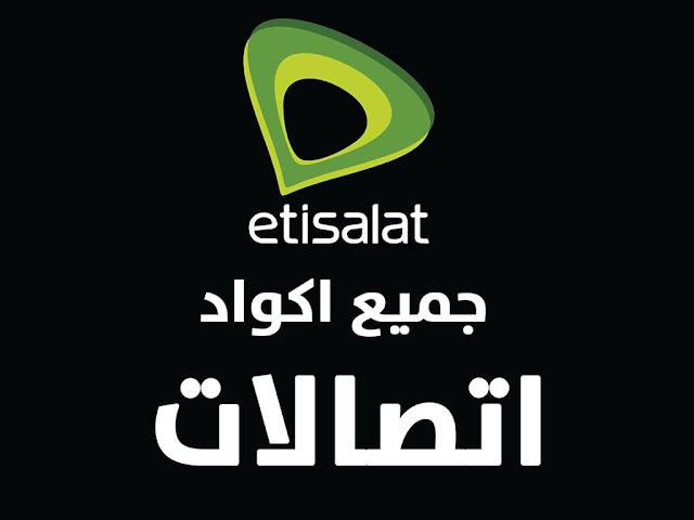 جميع اكواد اتصالات مصر 2020