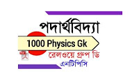1000 physics gk pdf in bengali