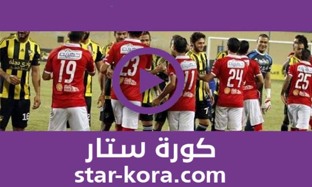 مشاهدة مباراة الأهلي ووادي دجلة بث مباشر  اليوم  04-09-2020 الدوري المصري