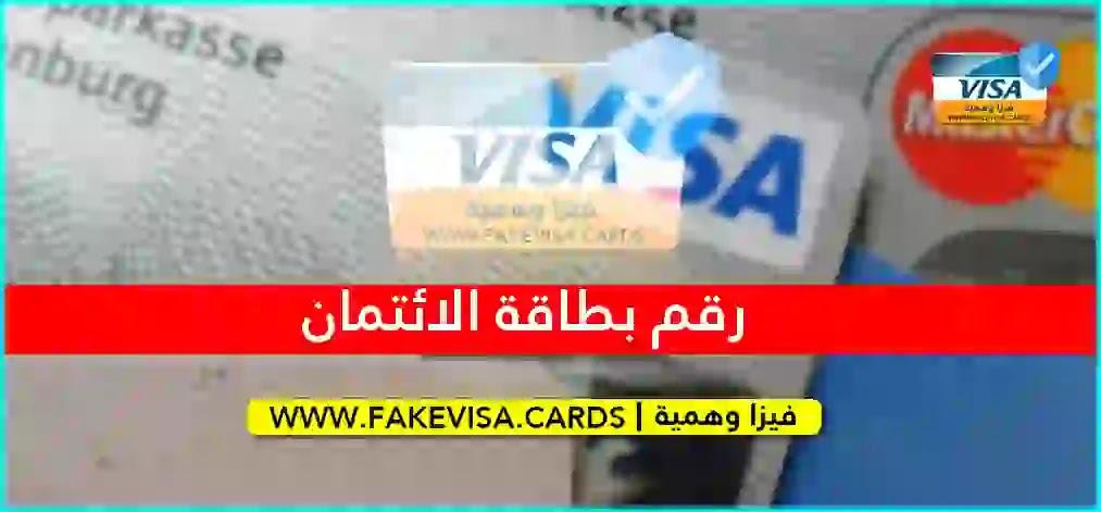 احصل على بطاقات فيزا كارد افتراضية مشحونة مجانا2020