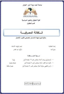 مذكرة ماستر: الكفالة المصرفية PDF