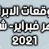 توقعات الابراج لشهر فبراير- شباط 2021