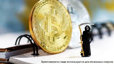 Криптовалюты чаще используются для легальных покупок