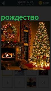 В комнате горит камин и наряжена елка в рождество. Над камином висит яркий венок и на окнах гирлянды
