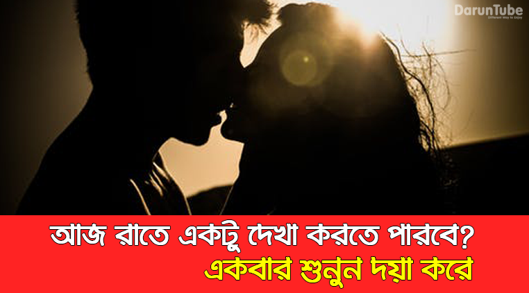 Bangla real sad love story audio