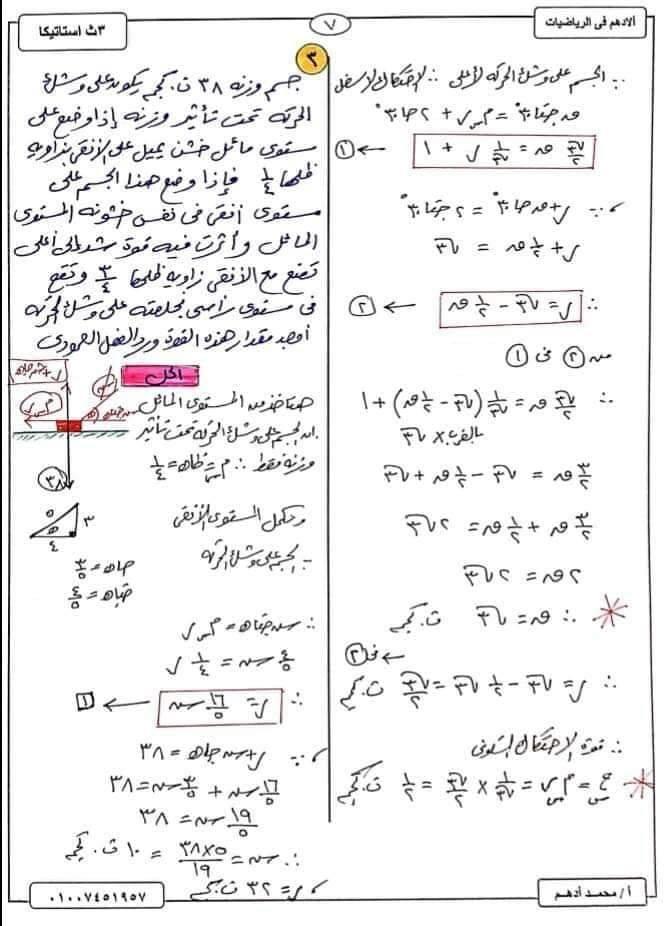 ملخص الاحتكاك - استاتيكا الثانوية العامة في 10 ورقات 7