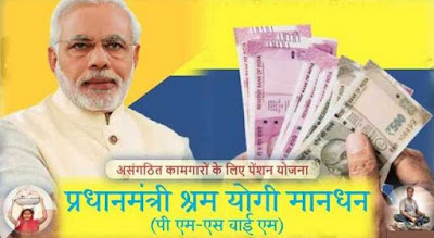PM Shram Yogi Maan-dhan Yojana
