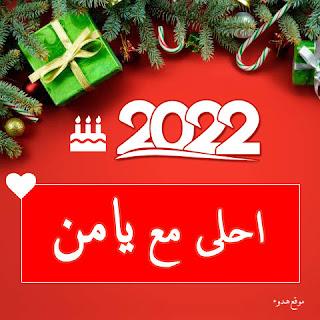 صور 2022 احلى مع يامن
