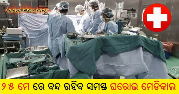Odisha 1780 Private hospitals to observe 24-hour strike on May 25