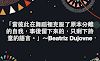 探戈銘言集(2):連結