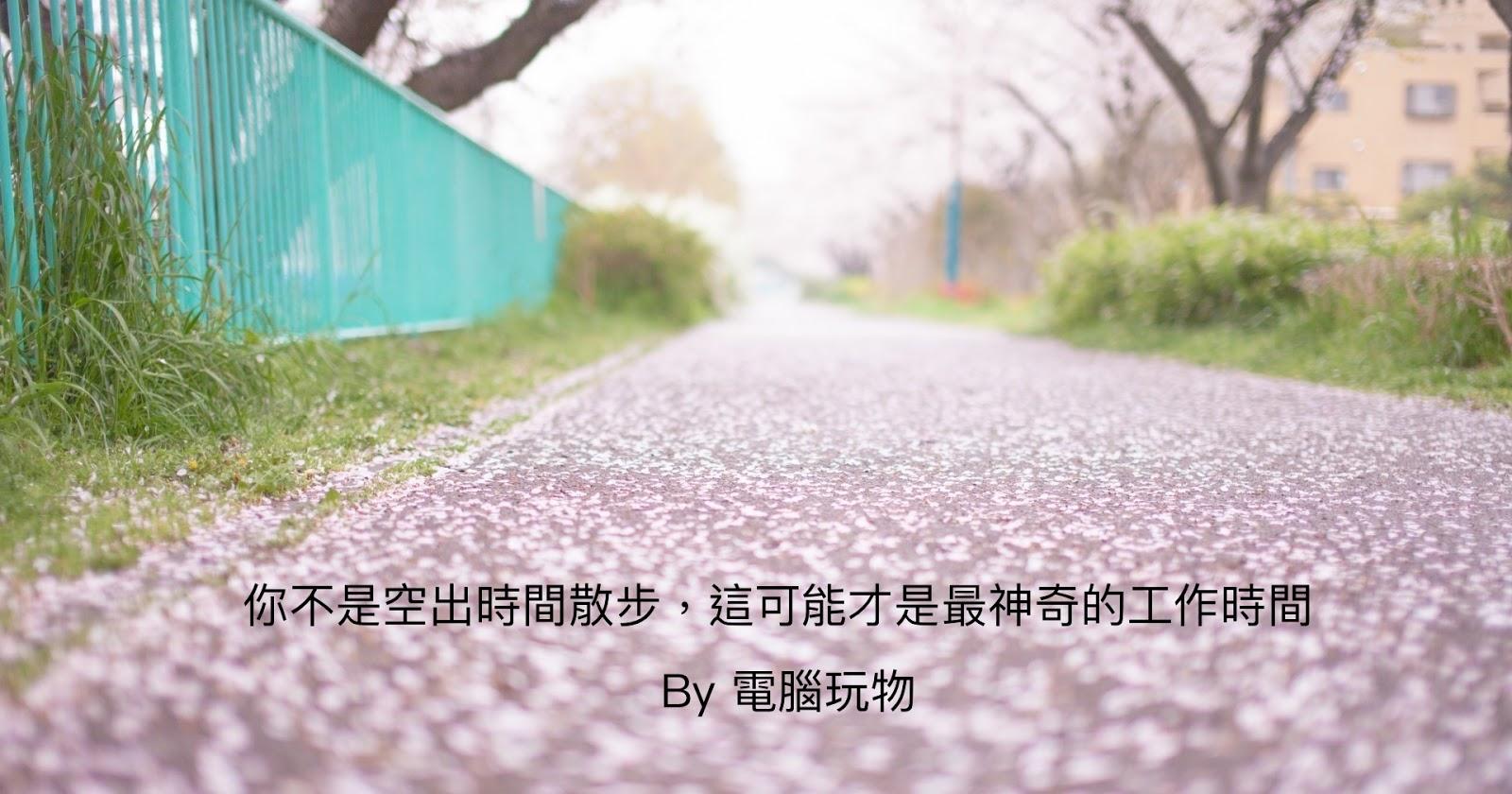 [習慣力-5] 利用午休散步時間解決難題,走路與大腦思考的測試