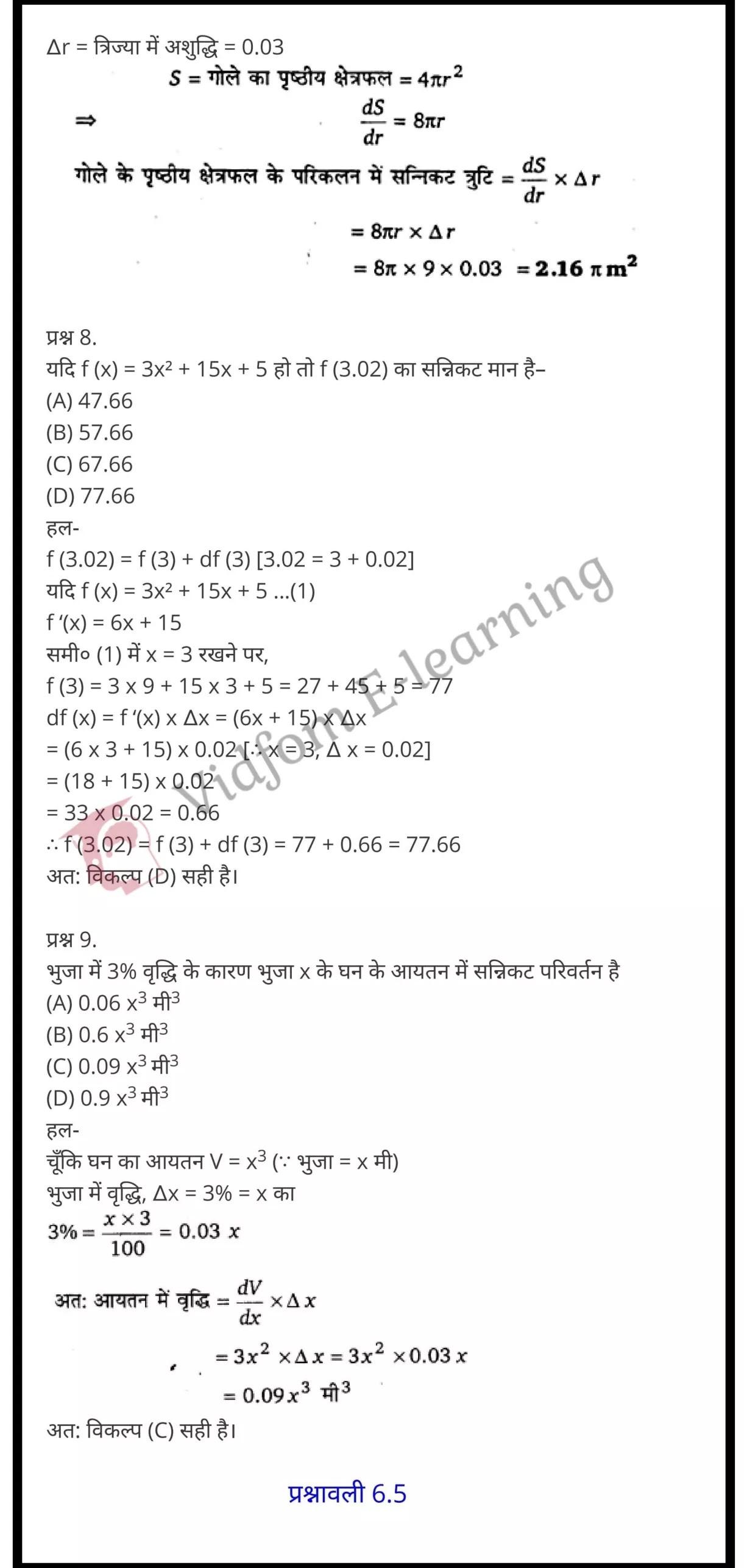 class 12 maths chapter 6 light hindi medium 37