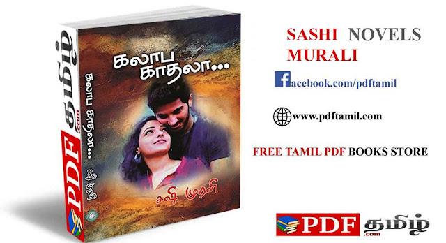 kalaaba kaathalaa novel, sashi murali novels, sashimurali, sashi murali latest novel free download @pdftamil