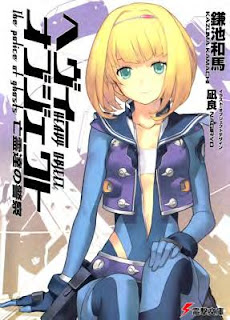 Download Heavy Object Volume 7 – The Police of Ghosts