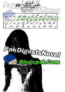 Junoon Se Ishq Tak Episode 10 Novel By Sumera Sharif Toor Pdf Free Download