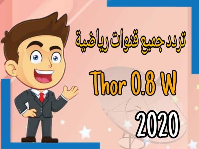 قمر ثور Thor 0.8W و ترددات القنوات الرياضية 2020